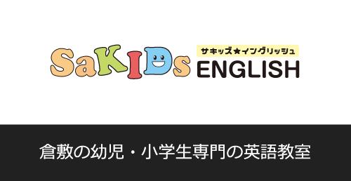 倉敷の幼児・小学生専門の英語教室 サキッズイングリッシュ