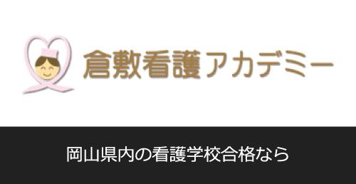 岡山県内の看護学校合格なら 倉敷看護アカデミー