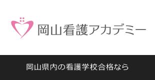 岡山看護アカデミー